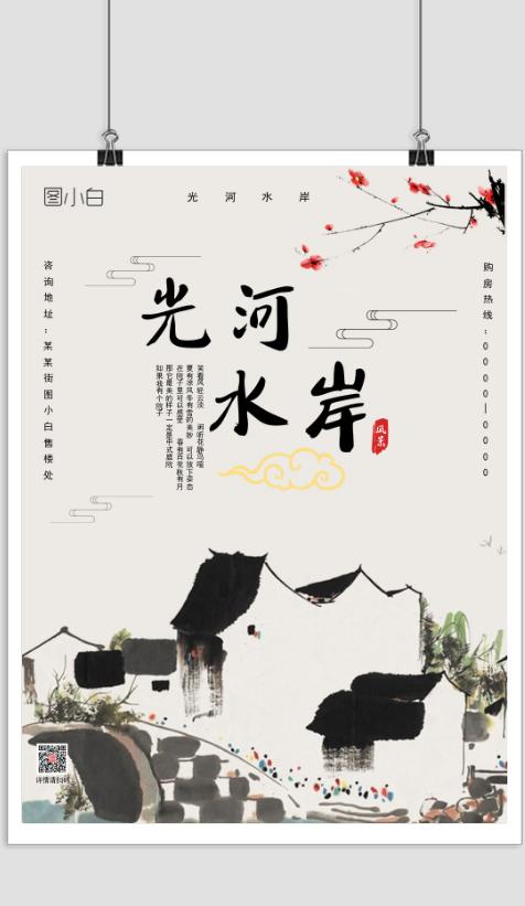 光河水岸古风地产海报