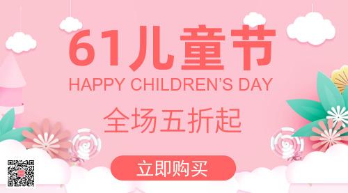 粉色六一儿童节促销横版海报