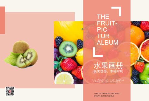 简约大方水果零食海报画册