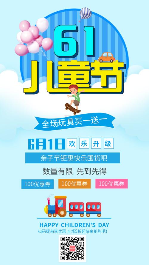 61儿童节卡通玩具蓝色海报