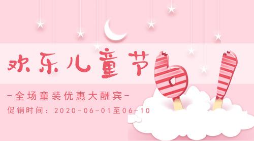 粉色六一童装促销小清新海报