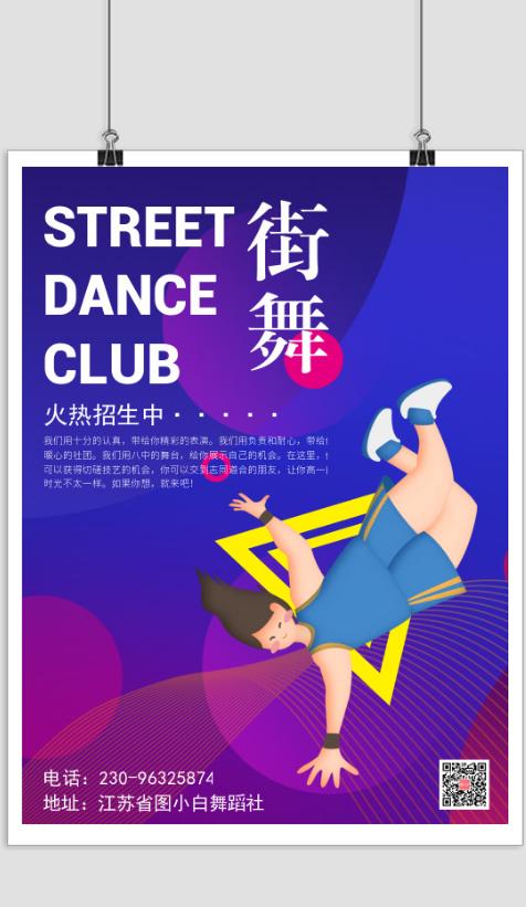 炫酷插画舞蹈社团招新海报