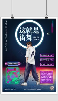 霓虹灯炫酷舞蹈社团纳新海报