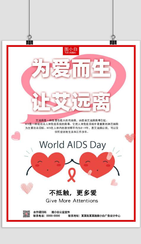 预防艾滋病海报设计