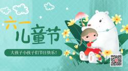 清新绿色六一儿童节横版海报