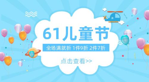 蓝色清新六一儿童节促销横版海报