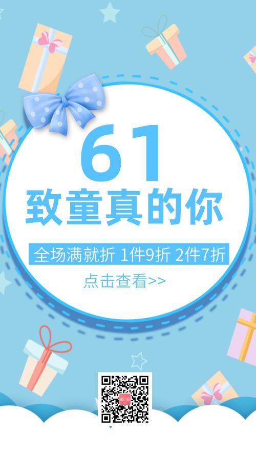 蓝色礼物盒儿童节促销手机海报