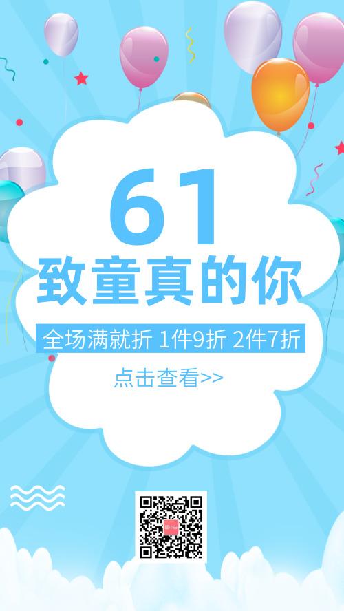 蓝色可爱六一儿童节促销手机海报
