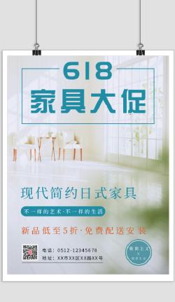 简约日式家具618家具促销海报