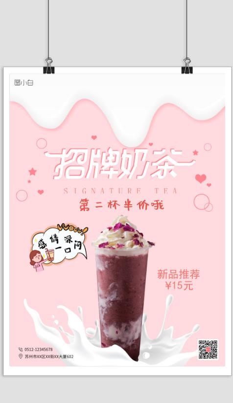 粉色小清新奶茶新品上市印刷海报