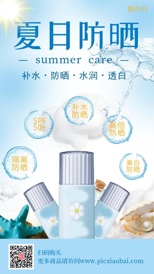 清新夏日防晒霜宣传海报