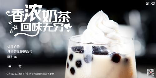 简约奶茶新品上市海报展板