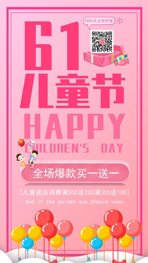 61儿童节卡通粉色手机海报
