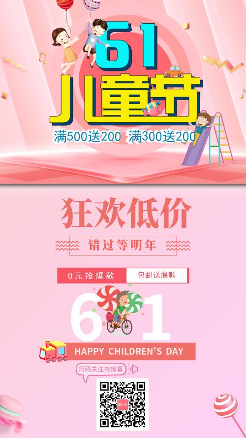 61儿童节卡通海报二维码分享手机海报