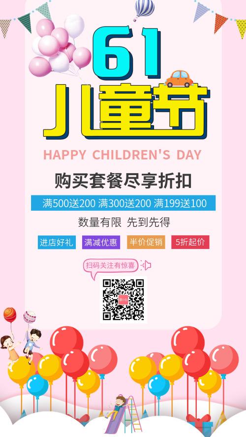 61儿童节亲子节卡通促销海报
