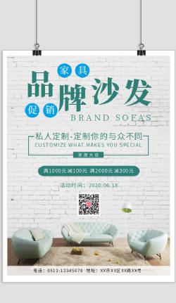 简约品牌沙发618家具促销海报