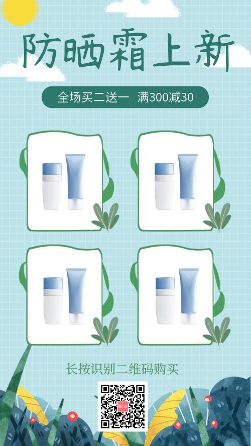產品展示防曬霜宣傳海報微商海報