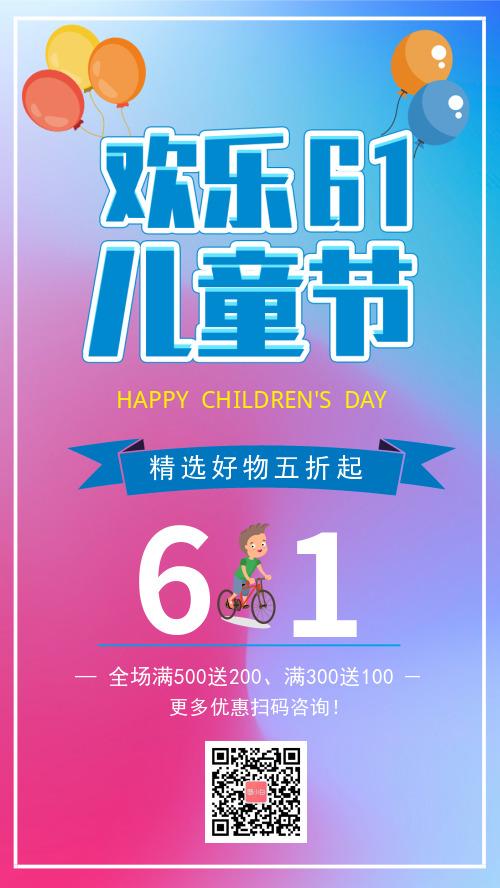 61儿童节欢乐61渐变手机海报