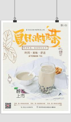 夏季饮品冰奶茶上市印刷海报
