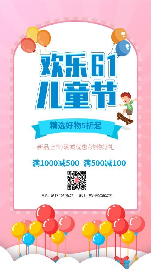 61欢乐儿童节亲子节活动海报