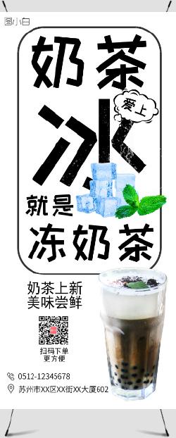 简约奶茶新品上市海报展架