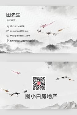 简约山水画房地产中国风个人名片