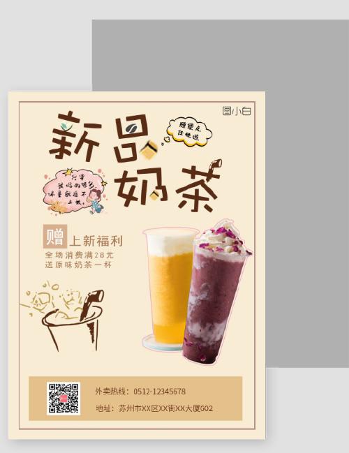 简约奶茶新品上市海报宣传单