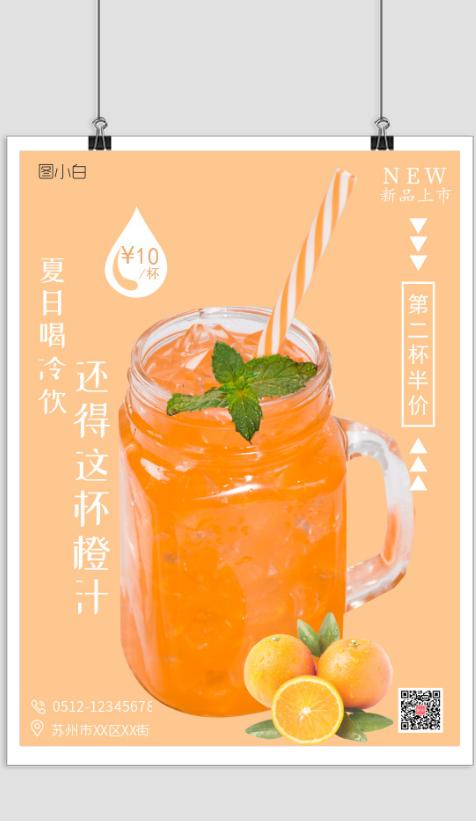夏日鲜榨橙汁冰饮新品上市促销海报
