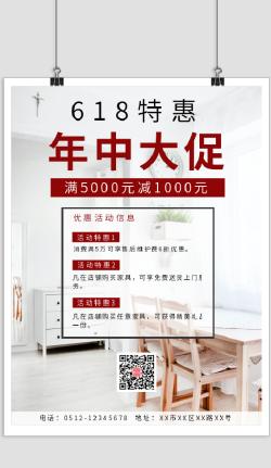 简约年中大促618家具促销海报