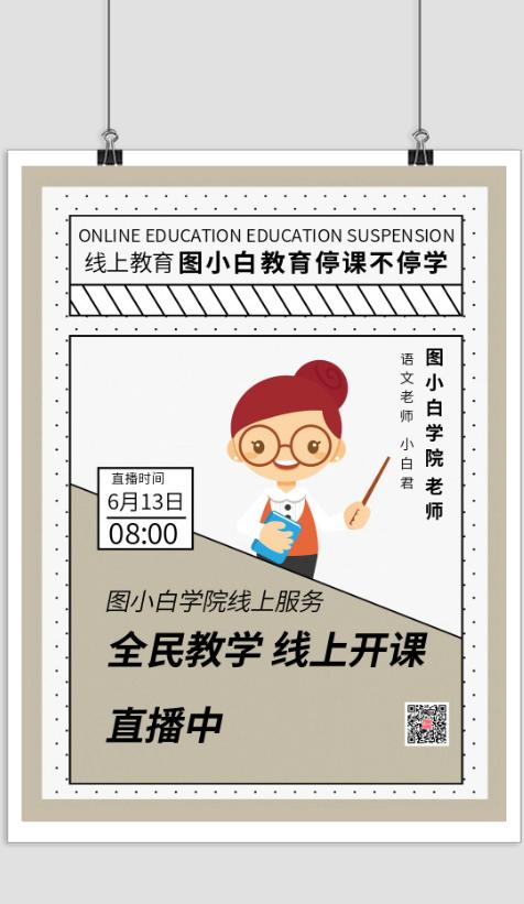 孟菲斯在线教学课堂宣传海报