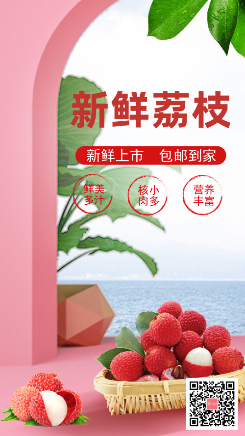 粉色海边新鲜荔枝宣传海报