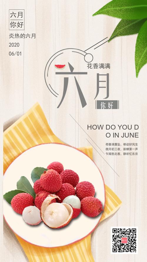 六月你好新鲜荔枝宣传海报