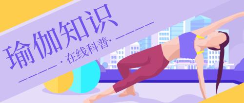 瑜伽减肥小知识图片公众号封面