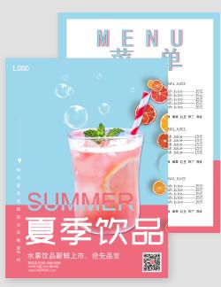粉色清爽夏日果汁饮品DM宣传单