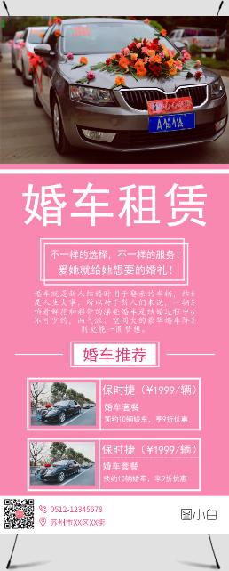 粉色婚车租赁宣传展架
