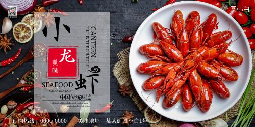 麻辣美味小龙虾促销展板