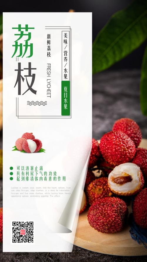 简约清新新鲜荔枝宣传海报