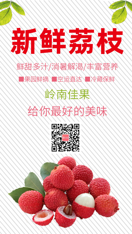 小清新简约新鲜荔枝宣传手机海报