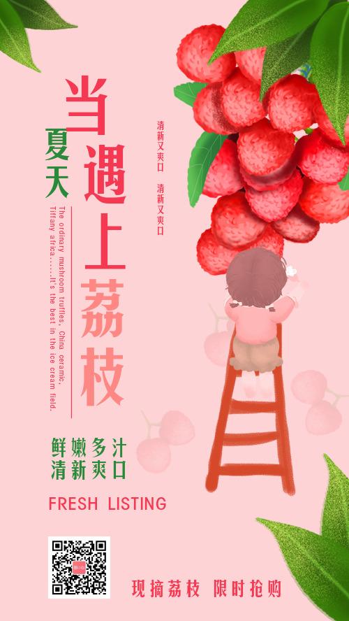 粉色清新新鲜荔枝宣传手机海报