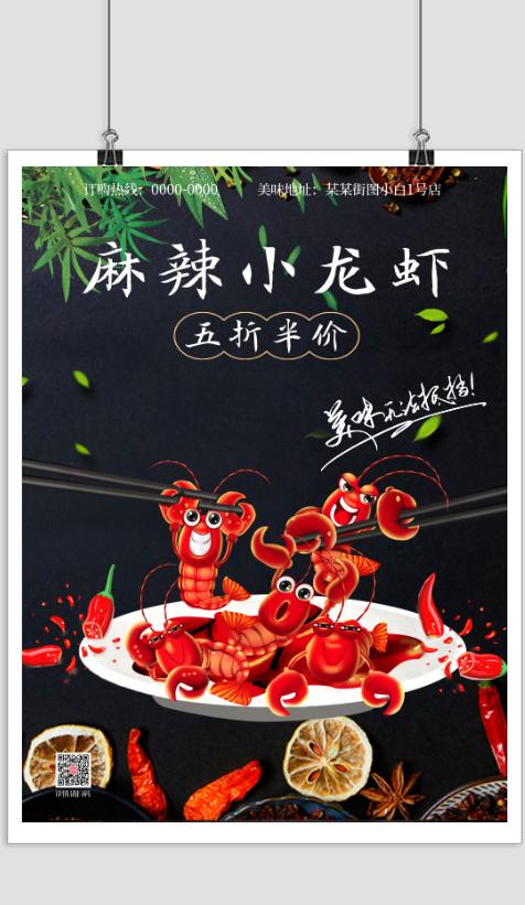 麻辣小龙虾五折半价宣传促销海报