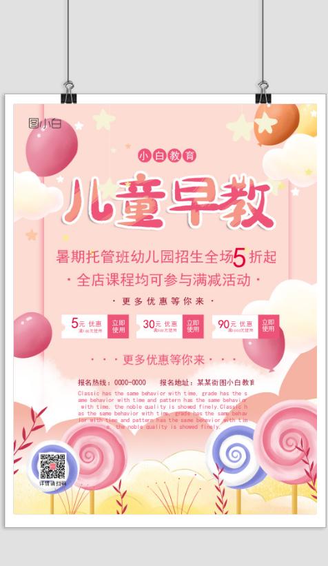 粉色暑期托管早教版招生印刷海报