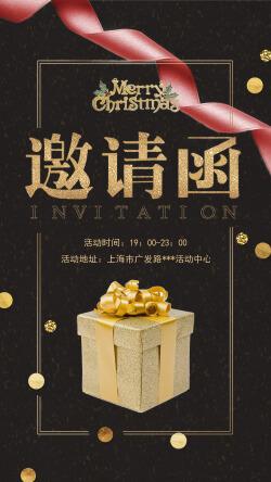 金色圣诞节舞会黑金邀请函手机海报