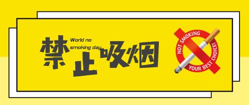 世界禁烟日微信公众号配图