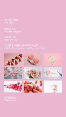 粉色清新文艺手机壁纸