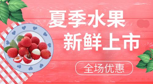 新鲜上市新鲜荔枝宣传横版海报