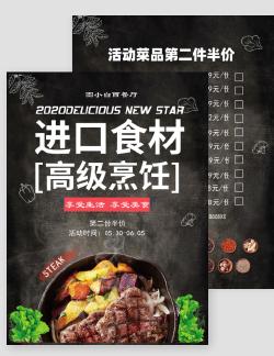 简约高档西餐厅菜谱DM宣传单