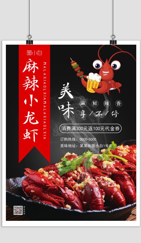 麻辣小龍蝦促銷海報
