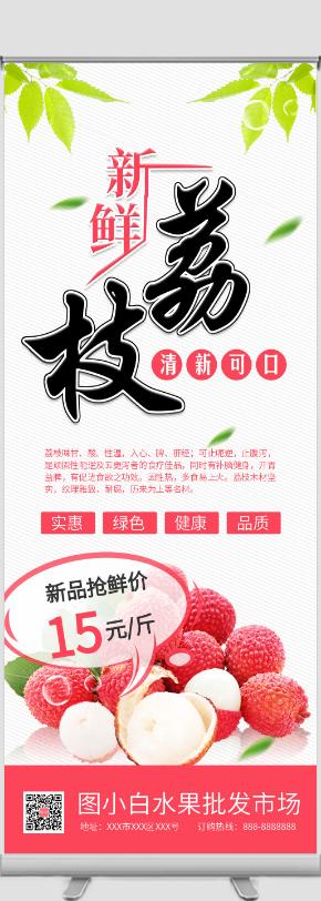 粉色小清新简约新鲜荔枝宣传海报