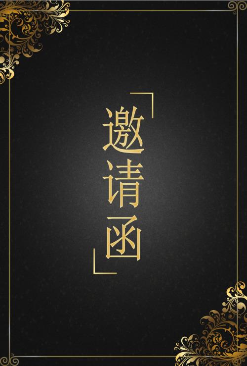 服装设计展览会黑金花纹邀请函