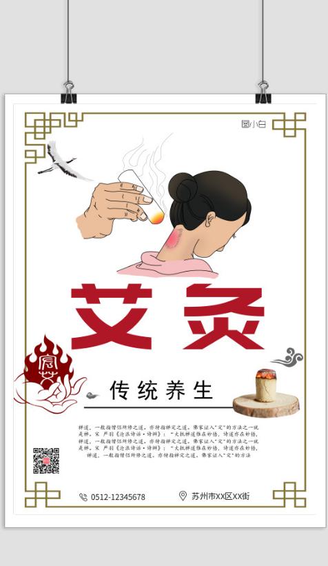古风艾灸文化宣传海报